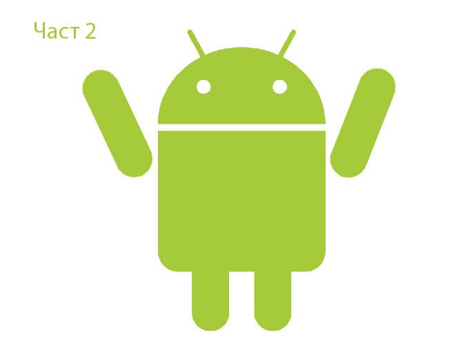 Андроид ви притества! :) Подобрения по апликацията ни! :)
