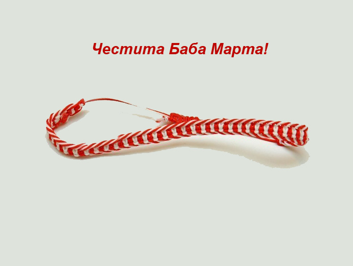 Традиционна мартеница - от бял и червен конец.