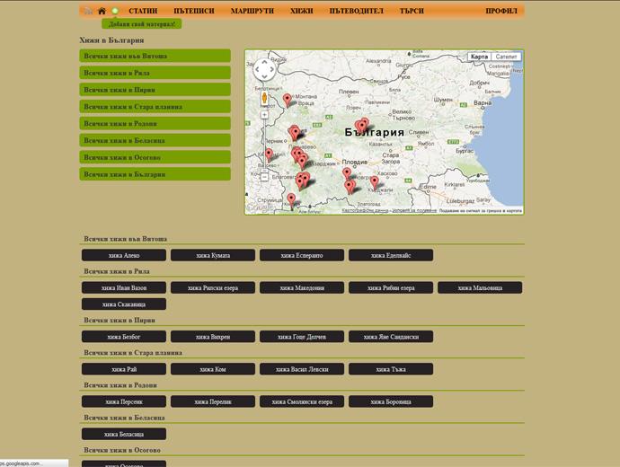 Главна страница на новия раздел - Хижи в България
