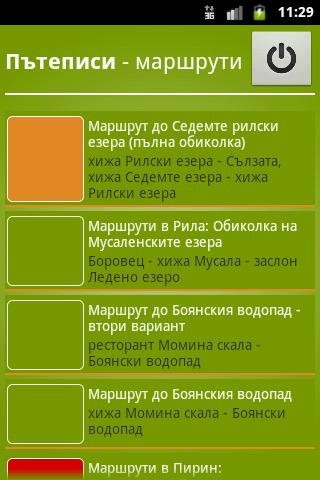 Putepisi.com - маршрути