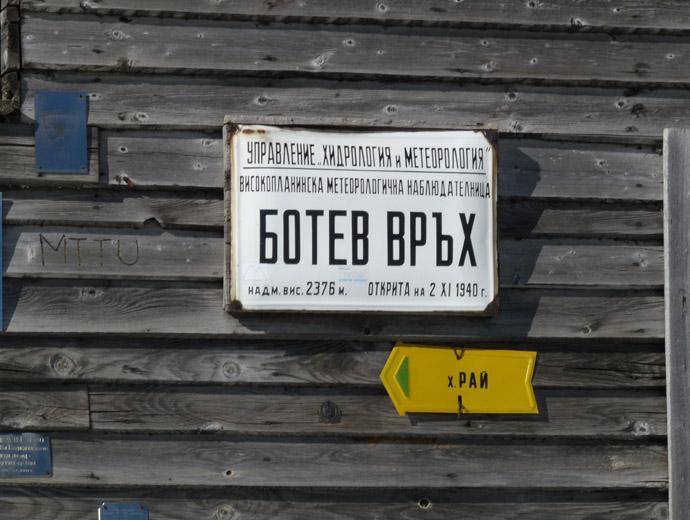 Табелката на връх Ботев (2376 м.)